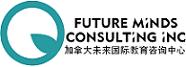 加拿大未来国际教育咨询中心 | Future Minds Consulting Inc
